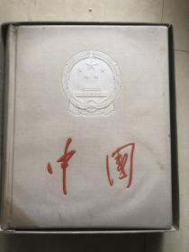 中国画册。1959年国庆十周年献礼画册 品相如图