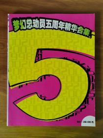梦幻总动员五周年精华合集