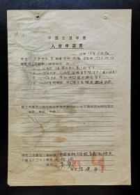 大连大学医学院生理学筹建人、中国生理学会理事、生理学家 吴襄(1910-1995) 签名 张建身1952年 中国生理学会入会申请书 一份