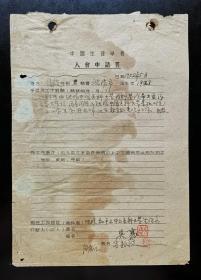 大连大学医学院生理学筹建人、中国生理学会理事、生理学家 吴襄(1910-1995) 签名 毛颖毅1952年 中国生理学会入会申请书 一份