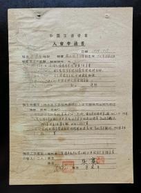 大连大学医学院生理学筹建人、中国生理学会理事、生理学家 吴襄(1910-1995) 签名 梁德年1952年 中国生理学会入会申请书 一份