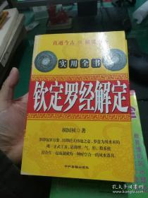 《钦定罗经解定》胡国桢著中州古籍出版社32开432页