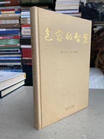 包容的智慧——一书的作者是凤凰卫视总裁刘长乐与人间佛教的开创者星云大师。一位是传媒界领军人物,一个是佛界宗师,两位作者的经历和事业看似毫无交集,但当他们就社会现状、人生态度、企业管理等话题进行交流时,古老的东方哲学与现代的都市人生呈现出完美的交融。《包容的智慧》一书,是二人关于人生哲学与处世原则对话的智慧结晶。