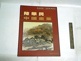 世纪经典·名家系列丛书  陈华民中国画集