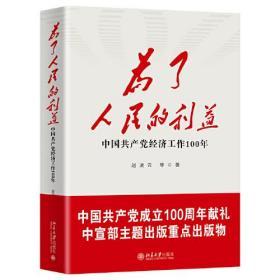 为了人民的利益——中国共产党经济工作100年