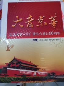 大音京华:纪念北京人民广播电台建台60周年