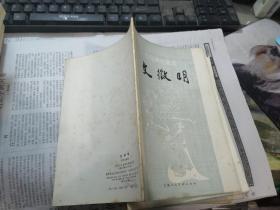 文征明(中国画家丛书)