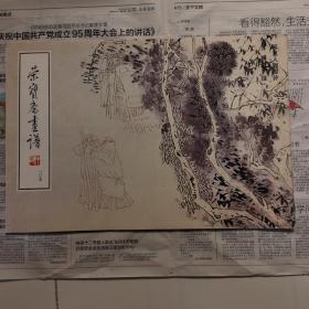 方增先    荣宝斋画谱