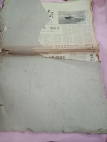 南方日报 1964年8月  合订本