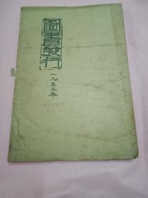 图书发行 1955   1-53期合订本