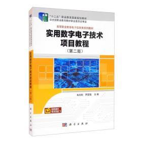 实用数字电子技术项目教程(第二版)