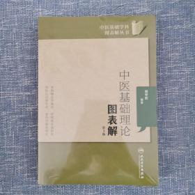 中医基础学科图表解丛书·中医基础理论图表解(第3版)