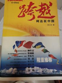 跨越:柯达在中国