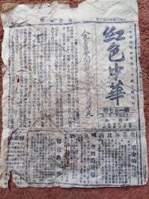 红色中华<报>第一五七期