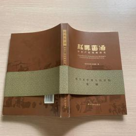绍兴黄酒知识产权战略研究