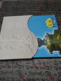 百里画廊-漓江  邮册  内含银票一枚,全新1999年20圆一张