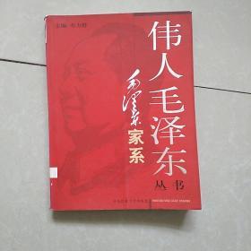 毛泽东家系——伟人毛泽东丛书