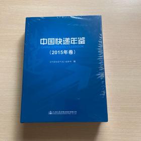 中国快递年鉴(2015年卷)全新未开封
