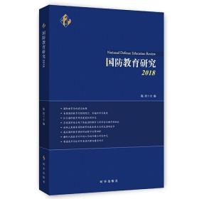国防教育研究2018 孙子兵法 陈波 时事出版社9787519503123正版全新图书籍Book