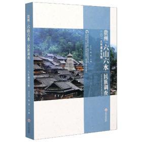 """贵州""""六山六水""""民族调查(2018年调查专辑)"""