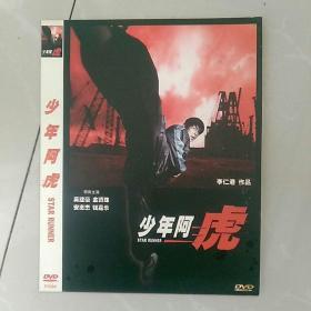 DVD光盘,少年阿虎