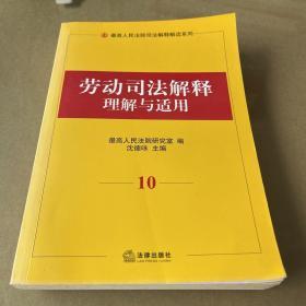 最高人民法院司法解释解读系列:劳动司法解释理解与适用10