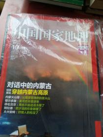 中国国家地理(内蒙古专辑),未拆封