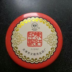 天津,胜利牌印泥。直经9㎝。〈没使用〉