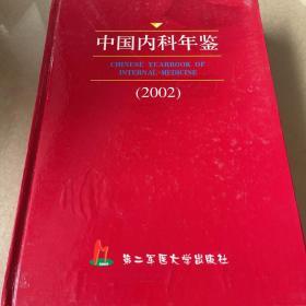 中国内科年鉴(2002)