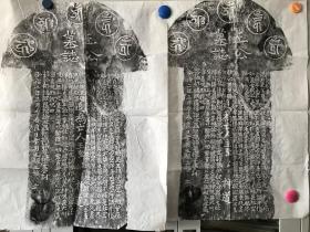 明代心经、梵文碑 拓片2张