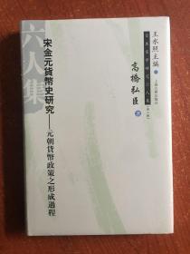宋金元朝货币史研究:元朝货币政策之形成过程(定价62)