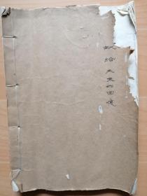 【献给未来的回忆】张其斌从1978年8月3日至1981年一月11日共86篇笔记