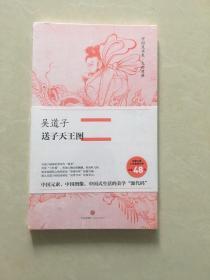中国美术史·大师原典系列:吴道子·送子天王图