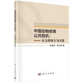 9787030595430-dy-中国动物疫情公共危机;社会群体行为决策