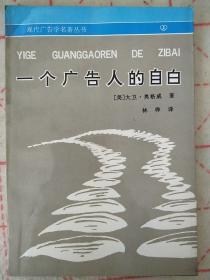 一个广告人的自白:中国友谊出版社 出版的 灰皮书