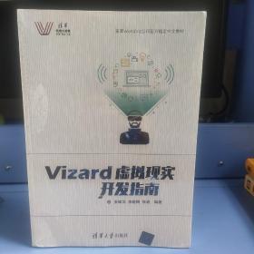 Vizard虚拟现实开发指南(清华科技大讲堂)