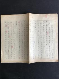 山东大学蒋家庆稿本一份 有冯沅君批字