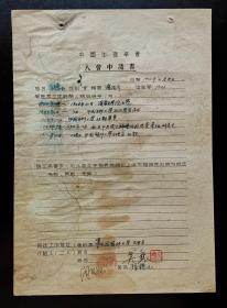 大连大学医学院生理学筹建人、中国生理学会理事、生理学家 吴襄(1910-1995) 签名 孙德玉1952年 中国生理学会入会申请书 一份