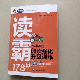 读霸178篇:高中英语阅读强化升级训练