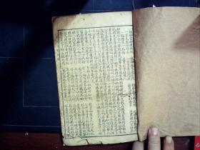 Q1707,民国排印本:十二元觉全传,一册残本