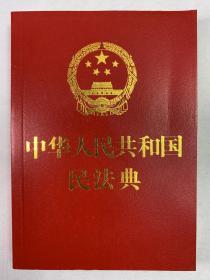正版中华人民共和国民法典CR9787521610178中国法制出版社 中国法制出版社编