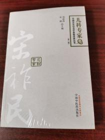 宋祚民:中国百年百名中医临床丛书(儿科专家卷)(第2版)(未拆封)