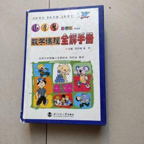 小学数学课程全解手册 彩图版 修订版