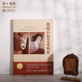 敦煌石窟艺术简史 正版全新 敦煌研究院 博物馆文创