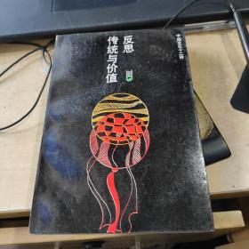 反思传统与价值  中国文化十二讲