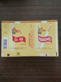 烟标红梅(云南)300张合售