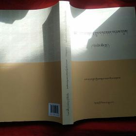 大藏经重要思想要义选集   库存新书