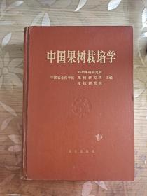 中国果树栽培学