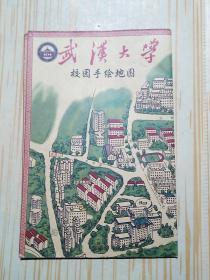 武汉大学校园手绘地图