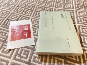 清末民国法律史料丛刊·京师法律学堂笔记:监狱学